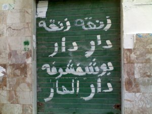 Abu Shafshoofa Tamlek-Graffiti in Tripoli