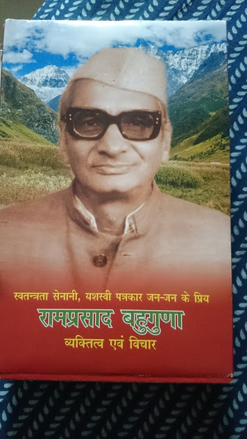 himalaya-hitkar-1
